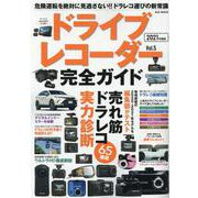 ドライブレコーダー完全ガイド Vol.5(M.B.MOOK) [ムックその他]