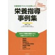 栄養管理プロセスを活用した栄養指導事例集 [単行本]