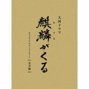 NHK大河ドラマ 麒麟がくる オリジナル・サウンドトラック 完全盤