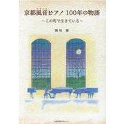 京都風音ピアノ100年の物語-この町で生きている [単行本]