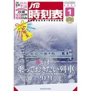 JTB時刻表 2021年 01月号 [雑誌]