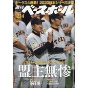 週刊ベースボール 2020年 12/14号 [雑誌]