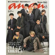 an・an (アン・アン) 2020年 12/9号 [雑誌]
