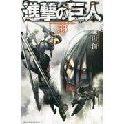 進撃の巨人(33)(講談社コミックス) [コミック]