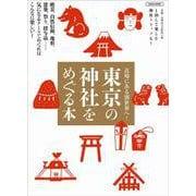 東京の神社をめぐる本(エルマガMOOK) [ムックその他]