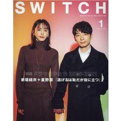 SWITCH Vol.39 No.1 特集 ドラマのかたち 2020-2021(表紙巻頭:新垣結衣&星野源「逃げるは恥だが役に立つ」) [単行本]