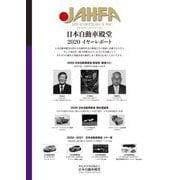 日本自動車殿堂JAHFA〈No.20〉日本自動車殿堂イヤーレポート [単行本]