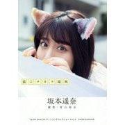猫にチカラ饂飩 坂本遥奈(TEAM SHACHIアートブックコレクション〈Vol.3〉) [単行本]