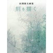 田渕俊夫画集 刻(とき)を描く [単行本]