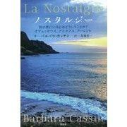 ノスタルジー―我が家にいるとはどういうことか?オデュッセウス、アエネアス、アーレント [単行本]