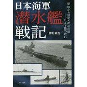 日本海軍潜水艦戦記―明治から昭和への40年間 241隻の戦い [単行本]