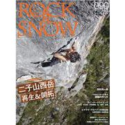 ROCK&SNOW number90 (winter iss(別冊山と溪谷) [ムックその他]