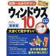世界一わかりやすいウィンドウズ10 最新版-大きくて見やすい!(ONE COMPUTER MOOK) [ムックその他]