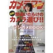 カメラマン間違いだらけのカメラ選び!!&デジカメBOOK 2(Motor Magazine Mook) [ムックその他]