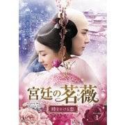 宮廷の茗薇<めいび>~時をかける恋 DVD-BOX1