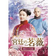 宮廷の茗薇<めいび>~時をかける恋 DVD-BOX2