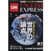 CNN ENGLISH EXPRESS (イングリッシュ・エクスプレス) 2021年 01月号 [雑誌]