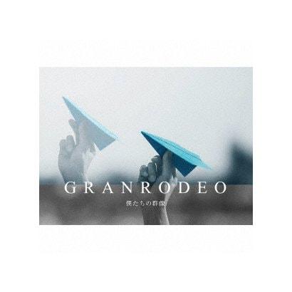 GRANRODEO/僕たちの群像