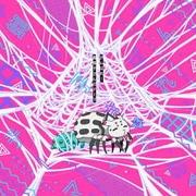 がんばれ!蜘蛛子さんのテーマ (TVアニメ「蜘蛛ですが、なにか?」エンディングテーマシングル)