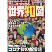 なるほど知図帳 世界〈2021〉―ニュースがわかる世界知図 18版 [全集叢書]