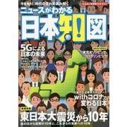 なるほど知図帳 日本〈2021〉―ニュースがわかる日本知図 17版 [全集叢書]