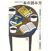 中高生のための本の読み方―読書案内・ブックトーク・PISA型読解 [単行本]