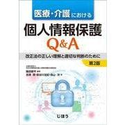 医療・介護における個人情報保護Q&A 第2版-改正法の正しい理解と適切な判断のために [単行本]