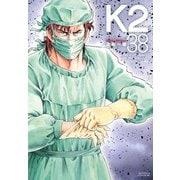 K2(38)(イブニングKC) [コミック]