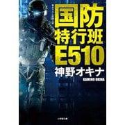 国防特行班E510(小学館文庫) [文庫]