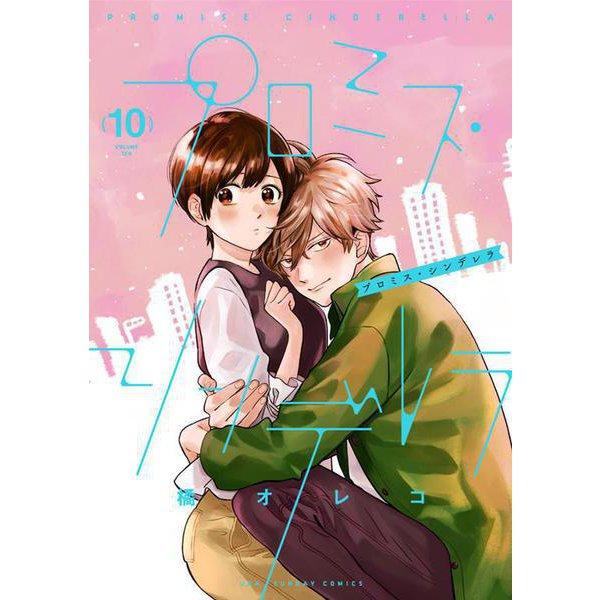 プロミス・シンデレラ<10>(少年サンデーコミックス) [コミック]