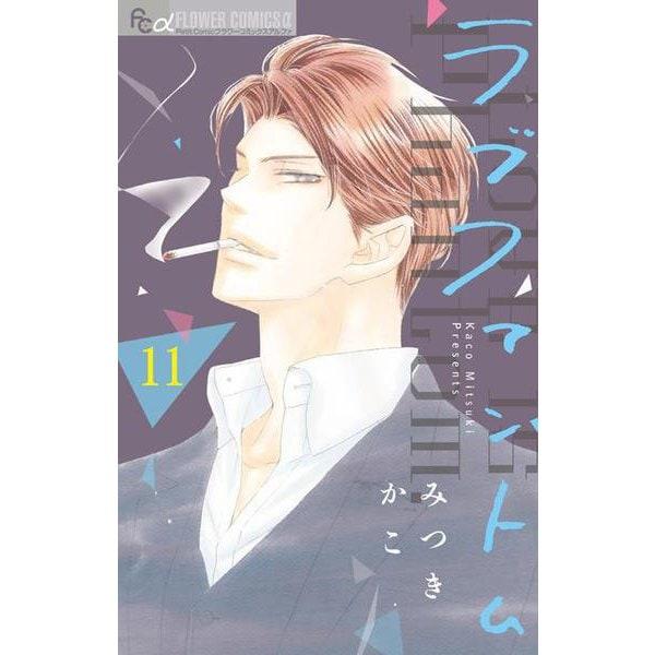 ラブファントム<11>(フラワーコミックス α) [コミック]