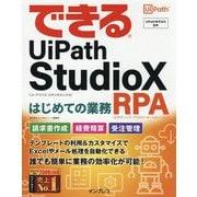 できるUiPath StudioX はじめての業務RPA(できるシリーズ) [単行本]