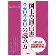 国土交通白書2020の読み方 [単行本]