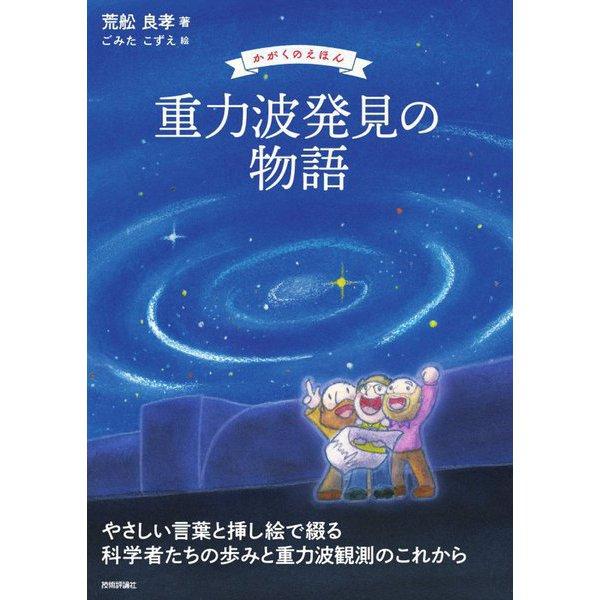 重力波発見の物語(かがくのえほん) [単行本]