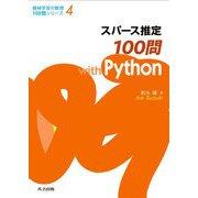 スパース推定100問with Python(機械学習の数理100問シリーズ〈4〉) [全集叢書]