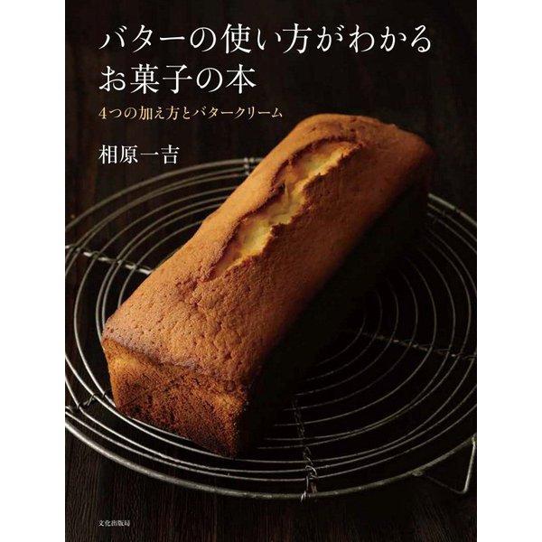 バターの使い方がわかるお菓子の本―4つの加え方とバタークリーム [単行本]