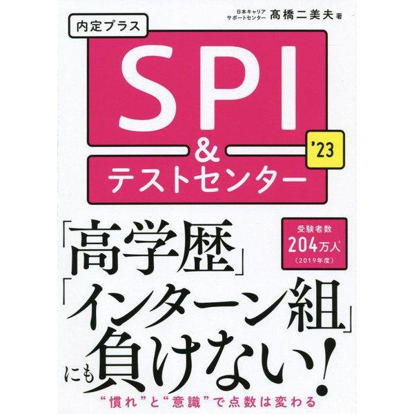 内定プラス SPI&テストセンター〈'23〉 [単行本]