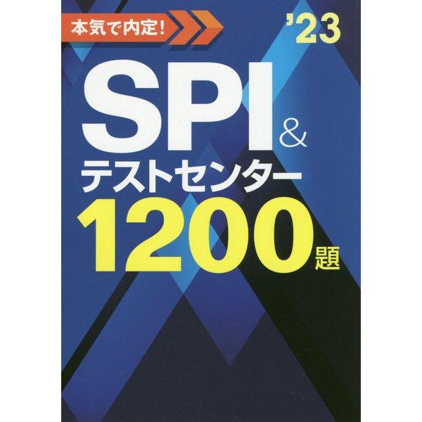本気で内定!SPI&テストセンター1200題〈2023年度版〉 [単行本]
