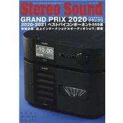 季刊 Stereo Sound No.217(冬号) [ムックその他]