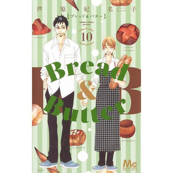 Bread&Butter 10(マーガレットコミックス) [コミック]