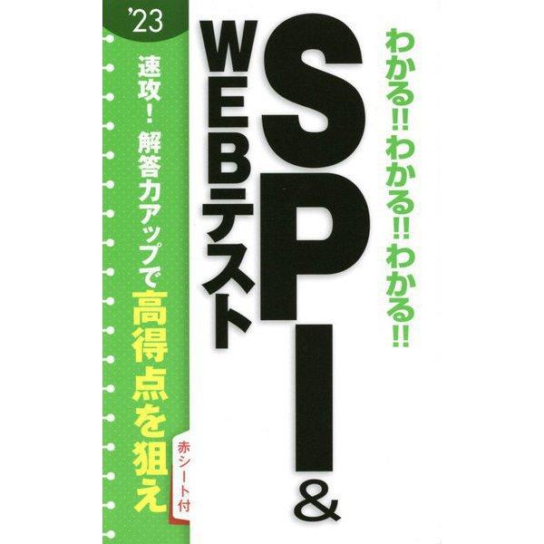 わかる!!わかる!!わかる!!SPI & WEBテスト〈'23〉 [単行本]