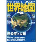 今がわかる時代がわかる 世界地図 2021年版(SEIBIDO MOOK) [ムックその他]
