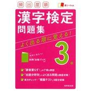 頻出度順漢字検定3級問題集 [単行本]