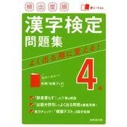 頻出度順漢字検定4級問題集 [単行本]