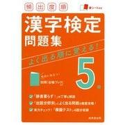 頻出度順漢字検定5級問題集 [単行本]
