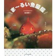 まーるい魚図鑑 [単行本]