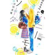 ハニーレモンソーダ 15(りぼんマスコットコミックス) [コミック]