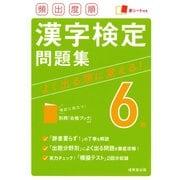 頻出度順漢字検定6級問題集 [単行本]