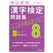 頻出度順 漢字検定8級問題集 [単行本]