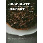 CHOCOLATE DESSERT チョコレートで作る極上デザート [単行本]